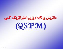 دانلود پاورپوینت ماتریس برنامه ریزی استراتژیک کمی (QSP M)  تعریف ماتریس برنامه ربزی استراتژیک کمی  ماتریس برنامه ریزی استراتژیك كمی (QSPM) مراحل پیاده سازی ماتریس برنامه ریزی استراتژیك كمی) (QSPM محدودیتهای QSPM