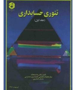 خلاصه فصل پنجم کتاب تئوری حسابداری دکتر شباهنگ (جلد اول) با عنوان چارچوب نظری هیات استانداردهای حسابداری مالی